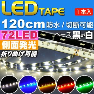 送料無料 72連LEDテープ120cm 側面発光LEDテープ1本ホワイト/ブルー/アンバー/レッド/グリーン両端配線 白/黒ベース選べるLEDテープ 防水切断可 LEDテープ as233|absolute
