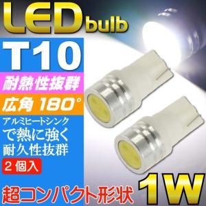 T10 LEDバルブ1Wホワイト2個 2Chip内臓T10 LEDバルブ 高輝度SMD T10 LEDバルブ 明るいT10 LEDバルブ ウェッジ球 as01-2|absolute