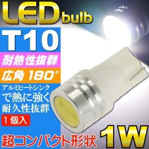 T10 LEDバルブ1Wホワイト1個 2Chip内臓T10 LEDバルブ 高輝度SMD T10 LEDバルブ 明るいT10 LEDバルブ ウェッジ球 as01|absolute
