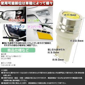 T10 LEDバルブ1Wホワイト2個 2Chip内臓T10 LEDバルブ 高輝度SMD T10 LEDバルブ 明るいT10 LEDバルブ ウェッジ球 as01-2|absolute|03