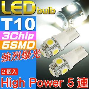 T10 LEDバルブ5連砲弾型ホワイト2個 3Chip5SMD T10 LEDバルブ 高輝度T10 LEDバルブ 明るいT10 LEDバルブ  ウェッジ球 as02-2|absolute