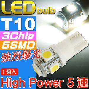 T10 LEDバルブ5連砲弾型ホワイト1個 3Chip5SMD T10 LEDバルブ 高輝度T10 LEDバルブ 明るいT10 LEDバルブ  ウェッジ球 as02|absolute