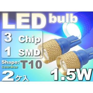 1.5WLEDバルブT10ブルー2個 3ChipT10 LEDバルブ 強烈な明るさのT10 LED バルブ 爆光T10 LEDバルブ ウェッジ球 as04-2|absolute
