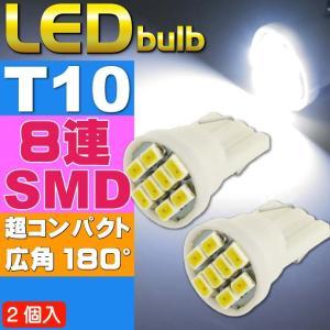 8連LEDバルブT10ホワイト2個 8SMD T10 LEDバルブ 明るいT10 LED バルブ 爆光T10 LEDバルブ ウェッジ球 as05-2|absolute