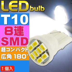 8連LEDバルブT10ホワイト1個 8SMD T10 LEDバルブ 明るいT10 LED バルブ 爆光T10 LEDバルブ ウェッジ球 as05|absolute