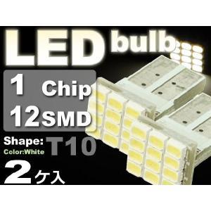 12連LEDバルブT10ホワイト2個 12SMD T10 LEDバルブ 明るいT10 LED バルブ 爆光T10 LEDバルブ ウェッジ球 as07-2|absolute