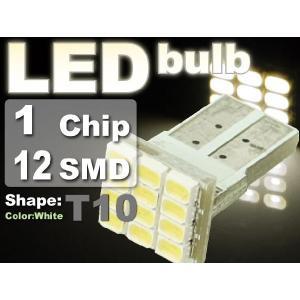 12連LEDバルブT10ホワイト1個 12SMD T10 LEDバルブ 明るいT10 LED バルブ 爆光T10 LEDバルブ ウェッジ球 as07|absolute