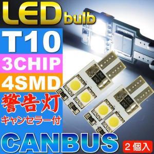 4連キャンセラー付LEDバルブT10ホワイト2個 3ChipSMD T10 LEDバルブ 明るいT10 LED バルブ 爆光T10 LEDバルブ ウェッジ球 as08-2|absolute