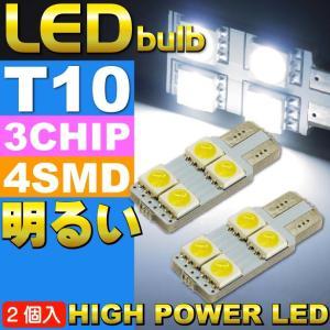 4連LEDバルブT10ホワイト2個 3ChipSMD T10 LEDバルブ 明るいT10 LED バルブ 爆光T10 LEDバルブ ウェッジ球 as09-2|absolute
