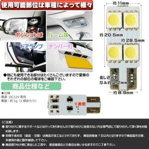 4連LEDバルブT10ホワイト2個 3ChipSMD T10 LEDバルブ 明るいT10 LED バルブ 爆光T10 LEDバルブ ウェッジ球 as09-2|absolute|03