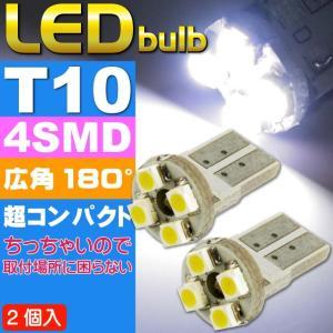4連LEDバルブT10ホワイト2個 SMD T10 LEDバルブ 明るいT10 LED バルブ 爆光T10 LEDバルブ ウェッジ球 as10-2|absolute