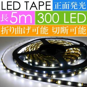 300連 LEDテープ 5m ホワイト 正面発光 裏面両面テープ付 asT04|absolute