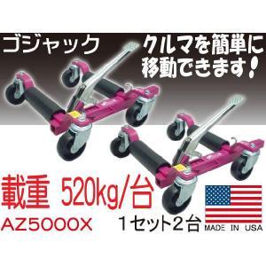 ゴジャック2個 車を簡単に移動可能です AZ5000X|absolute