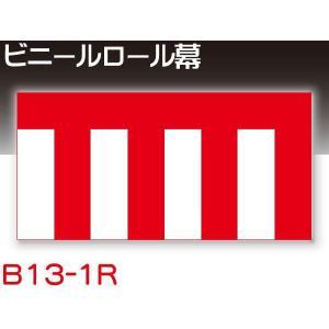 ビニールロール幕 自由なサイズに切って使える B13-1R|absolute