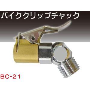 プロックスメーターゲージ用バイククリップチャック BC-21|absolute