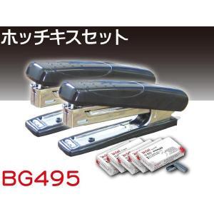 ホッチキス2個 針5箱セット BG495|absolute