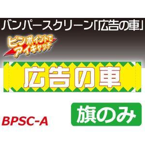バンパースクリーン「広告の車」旗のみ BPSC-A|absolute
