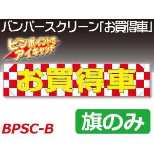 バンパースクリーン「お買得車」旗のみ BPSC-B|absolute
