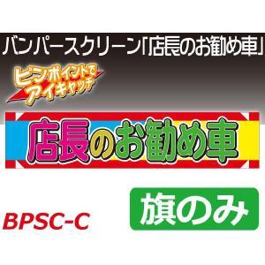 バンパースクリーン「店長のお勧め車」旗のみ BPSC-C|absolute