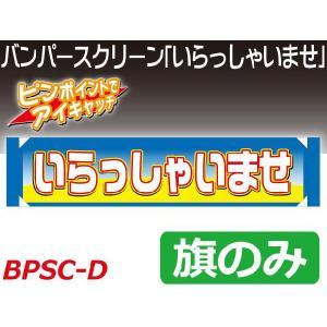 バンパースクリーン「いらっしゃいませ」旗のみ BPSC-D|absolute