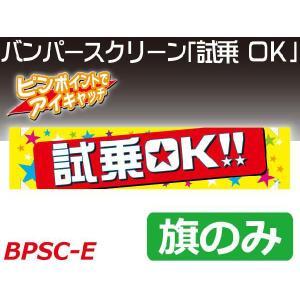 バンパースクリーン「試乗 OK」旗のみ BPSC-E|absolute