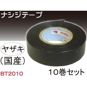 国産ヤザキナシジテープ絶縁ビニールテープ10個 BT2010|absolute