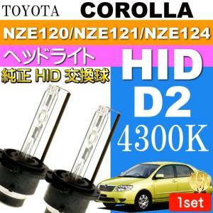 カローラ D2C D2S D2R HIDバルブ 35W4300K バーナー2本 COROLLA H16.4〜H18.9 NZE120/NZE121/NZE124 純正HIDバルブ 交換球 as60464K|absolute