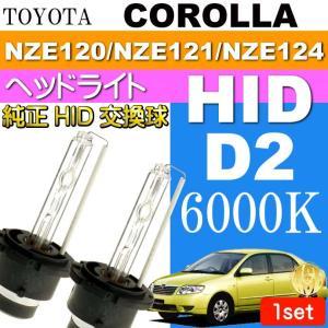 カローラ D2C D2S D2R HIDバルブ 35W6000K バーナー2本 COROLLA H16.4〜H18.9 NZE120/NZE121/NZE124 純正HIDバルブ 交換球 as60466K|absolute