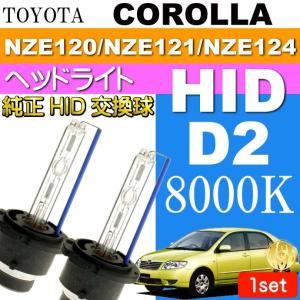 カローラ D2C D2S D2R HIDバルブ 35W8000K バーナー2本 COROLLA H16.4〜H18.9 NZE120/NZE121/NZE124 純正HIDバルブ 交換球 as60468K|absolute