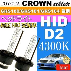 クラウン D2C D2S D2R HIDバルブ 35W4300Kバーナー 2本 CROWNアスリート H17.10〜H20.1 GRS180/GRS181/GRS184 後期 交換球 as60464K|absolute