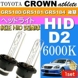 クラウン D2C D2S D2R HIDバルブ 35W6000Kバーナー 2本 CROWNアスリート H17.10〜H20.1 GRS180/GRS181/GRS184 後期 交換球 as60466K|absolute