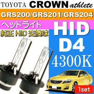 クラウン D4C D4S D4R HIDバルブ 35W4300Kバーナー 2本 CROWN アスリート H20.2〜H24.12 GRS200/GRS201/GRS204 HID交換球 as60554K|absolute