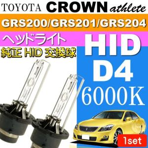 クラウン D4C D4S D4R HIDバルブ 35W6000Kバーナー 2本 CROWN アスリート H20.2〜H24.12 GRS200/GRS201/GRS204 HID交換球 as60556K|absolute
