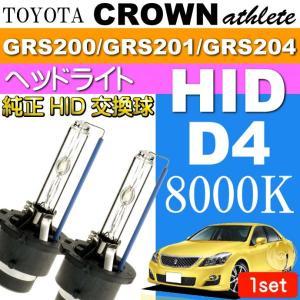クラウン D4C D4S D4R HIDバルブ 35W8000Kバーナー 2本 CROWN アスリート H20.2〜H24.12 GRS200/GRS201/GRS204 HID交換球 as60558K|absolute