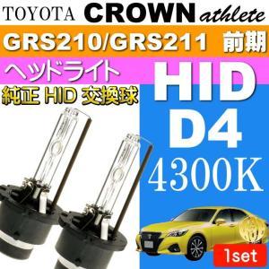 クラウン D4C D4S D4R HIDバルブ 35W4300Kバーナー 2本 CROWN アスリート H24.12〜H27.5 GRS210/GRS211 前期 純正HID交換球 as60554K|absolute