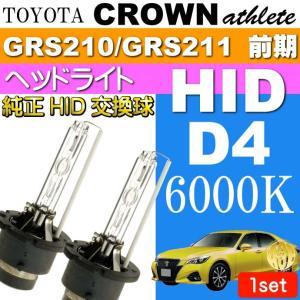 クラウン D4C D4S D4R HIDバルブ 35W6000Kバーナー 2本 CROWN アスリート H24.12〜H27.5 GRS210/GRS211 前期 純正HID交換球 as60556K|absolute