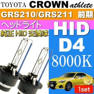 クラウン D4C D4S D4R HIDバルブ 35W8000Kバーナー 2本 CROWN アスリート H24.12〜H27.5 GRS210/GRS211 前期 純正HID交換球 as60558K|absolute