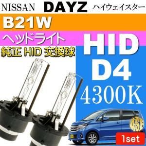 デイズ D4C D4S D4R HIDバルブ 35W 4300K バーナー 2本 DAYZ ハイウェイスター H25.6〜 B21W 純正HIDバルブ 交換球 as60554K|absolute