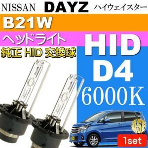 デイズ D4C D4S D4R HIDバルブ 35W 6000K バーナー 2本 DAYZ ハイウェイスター H25.6〜 B21W 純正HIDバルブ 交換球 as60556K|absolute