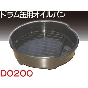 ドラム缶用オイルパン ドラム缶の上にのせるだけ DO200|absolute