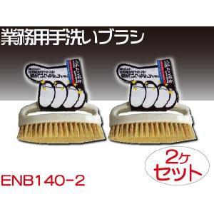 業務用手洗いブラシ2個 爪の間の油汚れ落とす ENB140-2|absolute