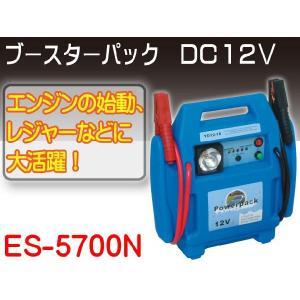 ブースターパックDC12V ピーク電流350Aエンジン始動に ES-5700N
