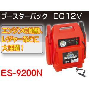 ブースターパックDC12V ピーク電流1200Aエンジン始動に ES-9200N