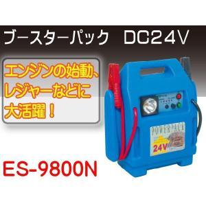 ブースターパックDC24Vピーク電流350Aエンジン始動にES-9800N
