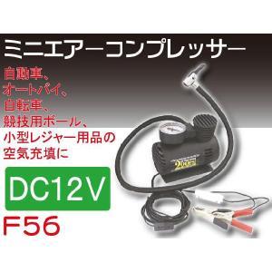 DC12V電源ミニエアーコンプレッサー パンク時に助かります F56|absolute