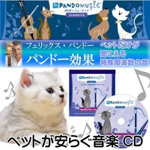 愛猫だけが聞き取れる特殊な周波数の音の音楽CD 快適ペット用品 癒しの音楽CDペット用品 便利なペッ...