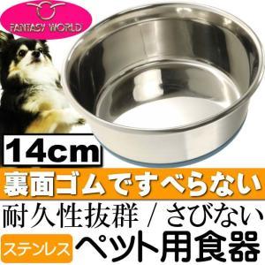 ペット皿ステンレス食器 デュラペットボウル14cm 丈夫なペット用品食器 便利なペット用品食器 使えるペット用品食器 Fa106|absolute