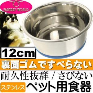 ペット皿ステンレス食器 デュラペットボウル12cm 丈夫なペット用品食器 便利なペット用品食器 使えるペット用品食器 Fa105|absolute