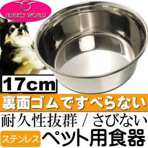 ペット皿ステンレス食器 デュラペットボウル17cm 丈夫なペット用品食器 便利なペット用品食器 使えるペット用品食器 Fa107|absolute