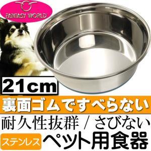 ペット皿ステンレス食器 デュラペットボウル21cm 丈夫なペット用品食器 便利なペット用品食器 使えるペット用品食器 Fa108|absolute